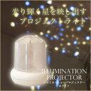 イルミネーションプロジェクター ホワイト 白 プロジェクトライト ホームパーティーなどに ハロウィンディスプレイ クリスマスディスプレイ 照明 ランプ ギフト ...