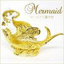 マーメイドの置物 ホワイト×ゴールド 人魚のオブジェ インテリアオブジェ 雑貨 姫系インテリア プリンセスアイテム渡辺美奈代セレクト