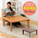コタツテーブル 正方形 75cm幅 炬燵 コタツ本体 コタツテーブル こたつテーブル(〜75cm)に♪