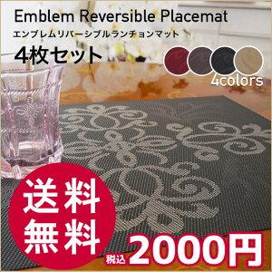 エンブレムリバーシブルランチョンマット テーブルクロス テーブル アラベスク ダイニング プレースマット プレイスマット ブラック