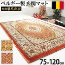 ベルギー製 世界最高密度 ウィルトン織り 玄関マット ルーヴェン 75x120cm ラグ カーペット じゅうたん