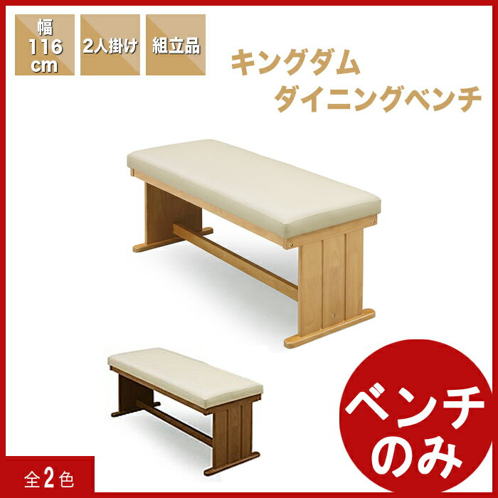 ダイニングチェア ベンチ ダイニング ダイニングベンチ 木製/ダイニングチェア ベンチ ダ…...:kaguyatai:10002073