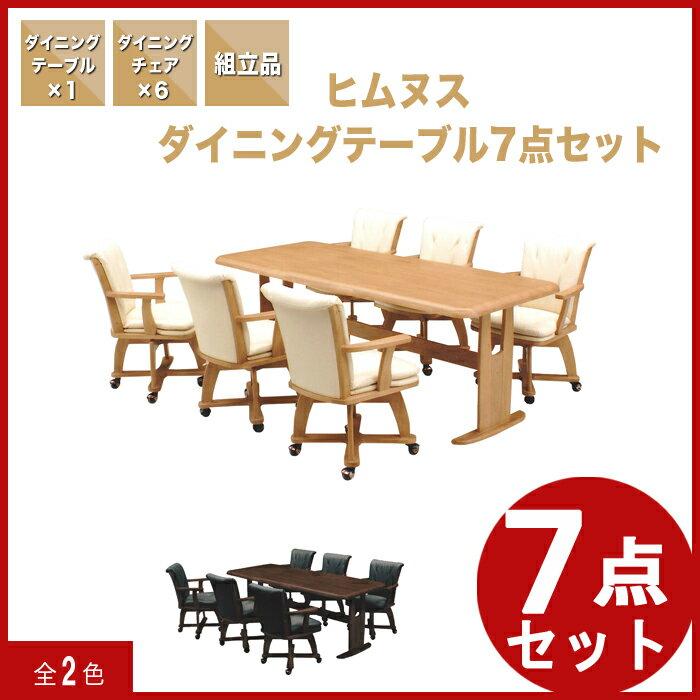 kaguyatai Rakuten Global Market Dining table set seven  : dshym 2 1 from global.rakuten.com size 700 x 700 jpeg 204kB