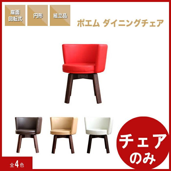 【回転】ダイニングチェア 回転椅子 ダイニングチェアー 肘付 低め 肘付き 回転チェア 回…...:kaguyatai:10003895