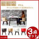【3点セット】ダイニングテーブル ダイニングセット ダイニングテーブルセット カフェテーブルセット 3点 2人用 回転椅子 回転イス 低め 北欧 正方形 ホワイト 白 激安 アウトレット セール