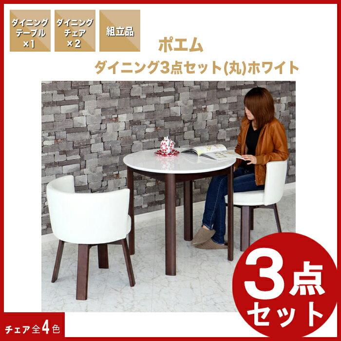 【3点セット】ダイニングテーブル ダイニングセット ダイニングテーブルセット カフェテーブ…...:kaguyatai:10003903