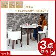 【3点セット】ダイニングテーブル ダイニングセット ダイニングテーブルセット カフェテーブルセット 3点 2人用 回転椅子 回転イス 低め 北欧 丸 ホワイト 白 ikea ナフコ 無印良品 激安 アウトレット セール