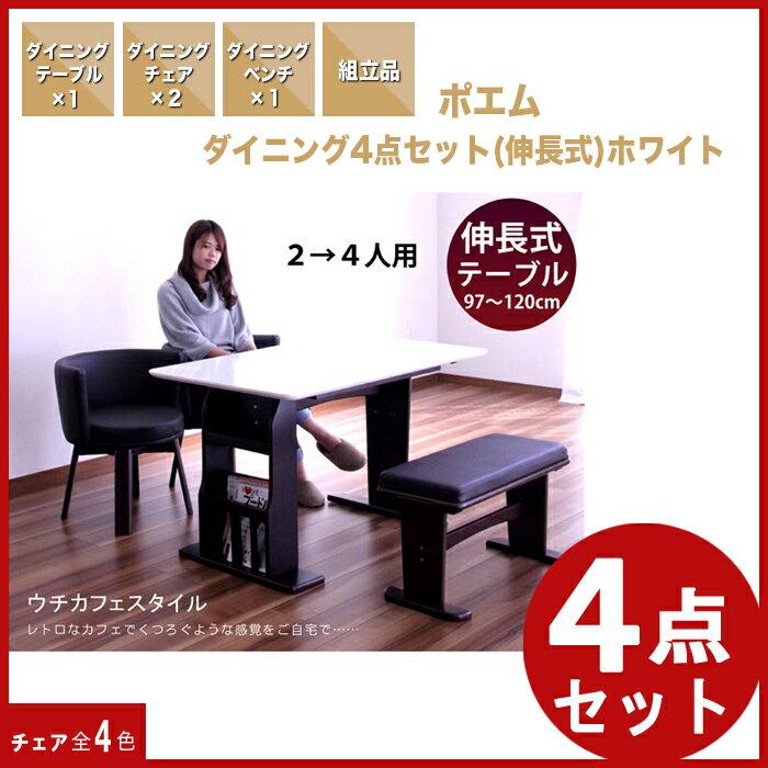 【4点セット】ダイニングテーブル ダイニングセット ダイニングテーブルセット 伸縮 伸長式…...:kaguyatai:10003887