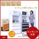【60幅】レンジ台 レンジボード 食器棚 キッチン収納棚 電子レンジ台 炊飯器台 大型レンジ対応 幅