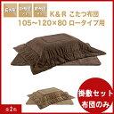 【105〜120×80】こたつ布団 掛敷セット 長方形 マイ...