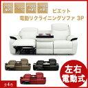 【2〜3人用】電動リクライニングソファー...