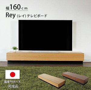 pt5倍+クーポン 28日迄★ テレビボード 国産レイリー16