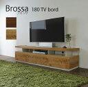 テレビボード 国産ブロッサ180TVボード