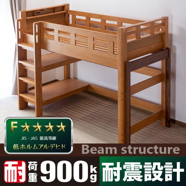 (耐荷重900kg 安心のロフトベッド 揺れに強く分離しない耐震構造) beamstructure ロフトベッド【05P03Sep16】