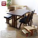 【送料無料】ダイニングテーブルセット ダイニング4点セット ...