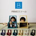 (送料無料 スツール カラフルスツール) プリモ PRIMO スツール ギフト プレゼント 出産祝い 出産祝 踏み台 ふみ台 イス チェア 椅子 インテリア 家具 おしゃれ かわいい