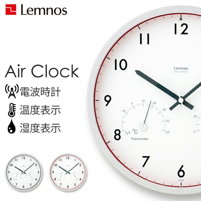[エアークロック 温湿度計 掛け時計 壁掛け時計 置時計 置き時計 温度計 湿度計 大きい φ300mm] Air Clock 温湿度計付 [ギフト プレゼント 新築祝い ラッピング のし 熨斗 対応] [LC09-11W] 電波時計 (レッド/ブラウン) 【Lemnos(レムノス)】 [送料無料]