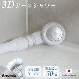 アラミック Arromic 3Dアースシャワー [3DE-24N] シャワーヘッド 節水効果最大50%! 節水シャワーヘッド【ホワイトデー ギフト/プレゼントに】