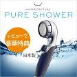 ピュアシャワー ウォータークチュール シャワーヘッド&カートリッジ10個セット 塩素除去シャワーヘッド クリンスイ 軟水 浄水 美容 止水 ストップ 節水 赤ちゃん 敏感肌 WS201 取付け簡単 日本製[02P03Dec16]