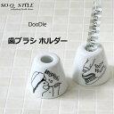 Doodle 歯ブラシホルダー 歯ブラシ立て 歯ブラシスタンド 歯磨き入れ 陶器 歯ぶらし イラスト 手書き風 シンプル おしゃれ 日本製