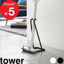 『 スティッククリーナースタンド タワー 』 tower 掃除機スタンド シンプル ホワイト ブラック 掃除機スタンド 掃除機立て コードレスクリーナー スタンド 立てかけ スペース コンパクト 片付け おしゃれ デザイン 雑貨 3273 3274 山崎実業 YAMAZAKI タワーシリーズ