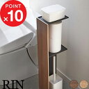 トイレ用収納ラック 「スリムトイレラック リン」 RIN 0...