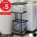 tower タワー 《3点セット》「ランドリーワゴン+バスケ...