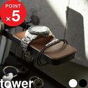 卓上 小物置き 「デスクバー タワー 」tower 2299 2300 ホワイト ブラック 小物置き 小物トレー 小物収納 卓上 机上 棚 ラック 腕時計..
