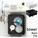 タワー / tower 「洗い桶」 ホワイト ブラック おけ...