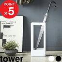 『 スリムかさたて タワー 』 tower 玄関収納 傘立て...