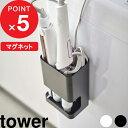 tower『 マグネット仕切り付きヘアーアイロンホルダー タワー 』 マグネット収納 ヘアアイロン収納 ヘアアイロンホルダー ヘアアイロン コテ ホットブラシ ブラシ 収納 洗面 洗濯機 シンプル おしゃれ 5389 5390 ホワイト ブラック 山崎実業 YAMAZAKI タワーシリーズ