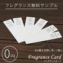 ルームフレグランス リードディフューザー 無料サンプル 「フレグランスカード」 香りのサンプル お試し 芳香 アロマ フレグランス 香り サンプル