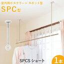 洗濯物干し金具 ホスクリーン 「SPC型 ショート (SPCS)」 【1本】 調整範囲:320-410mm ホワイト/ベージュ 室内用 スポット型 薄型スタイリッシュ ハンガー/パラソルハンガー/折りたたみハンガー