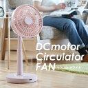 『レビュー投稿で選べる特典』DCモーター扇風機 サーキュレー...
