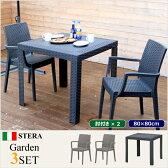 【イタリア製】STERA 「ステラガーデン3点セット 80×80cm」 <肘付きチェア×2、テーブル×1> ≪ブラック グレー≫ ガーデンファニチャーセット ガーデンテーブル ガーデン 家具 机 テーブル チェア 椅子 ファニチャー 庭 エクステリア ガーデン