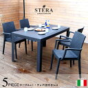 【イタリア製】STERA 「ステラガーデン5点セット 140×80cm」 <肘付きチェア×4、テーブル×1> ≪ブラック グレー≫ ガーデンファニチャー ガーデ...