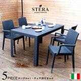 【イタリア製】STERA 「ステラガーデン5点セット 140×80cm」 <肘付きチェア×4、テーブル×1> ≪ブラック グレー≫ ガーデンファニチャー ガーデンテーブル ガーデン 家具 机 テーブル チェア 椅子 ファニチャー 庭 エクステリア ガーデン