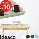 『レビュー投稿で選べる特典』ideaco/イデアコ「Tiny