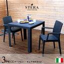 【イタリア製】STERA 「ステラガーデン3点セット 80×80cm」 <肘付きチェア×2、テーブル×1> ≪ブラック グレー≫ ガーデンファニチャーセット ガーデンテーブル ガーデン 家具 机 テー