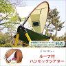 自立式ポータブルハンモック Yurari〜ゆらり〜B-1対応 Sifflus(シフラス)「ルーフ付ハンモックシアター」 SFF-05【終】