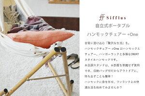 ��Ω���ݡ����֥�ϥ��å�Sifflus��3�������ϥ��å���������+OneC-2�ץ��å�����Ĵ�ޤꤿ���ߥϥ��å�Hammock��������ջ�����Ӳ�ǽ�����ȥɥ��������Ⲱ�⥤��ƥꥢ�쥸�㡼SFF-04���ե饹������̵����