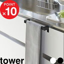 「 キッチンタオルハンガーバー タワー 」tower タオル...