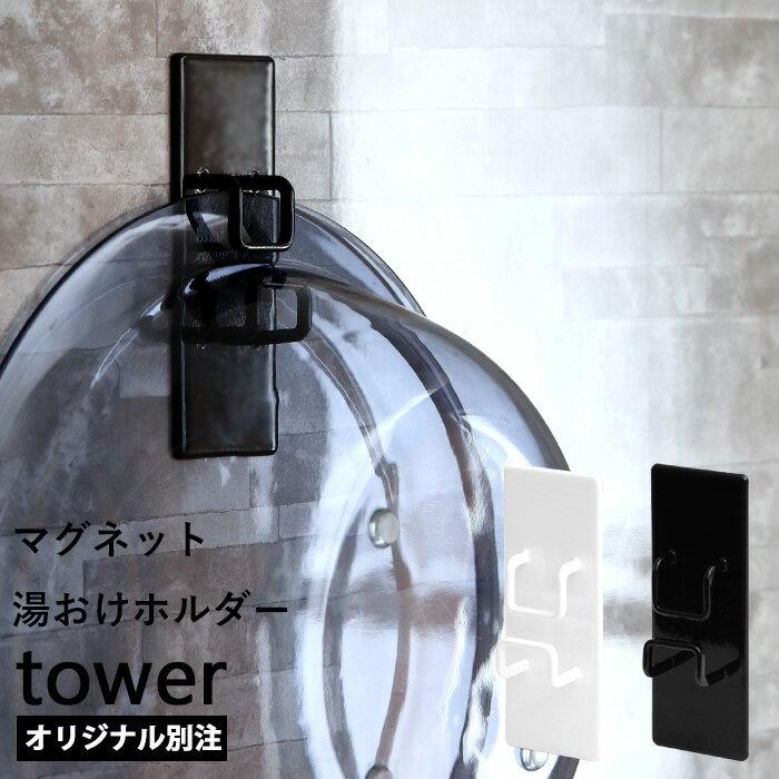 山崎実業 マグネット湯おけホルダー