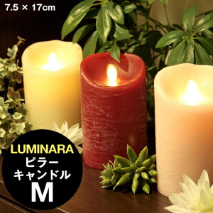 ルミナラLUMINARA[ピラーキャンドルLM202Mサイズ]タイマー付きLEDキャンドル!【あす楽対応】【送料無料】