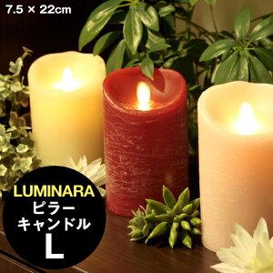 ルミナラLUMINARA[ピラーキャンドルLM402Lサイズ]タイマー付きLEDキャンドル!【あす楽対応】【送料無料】