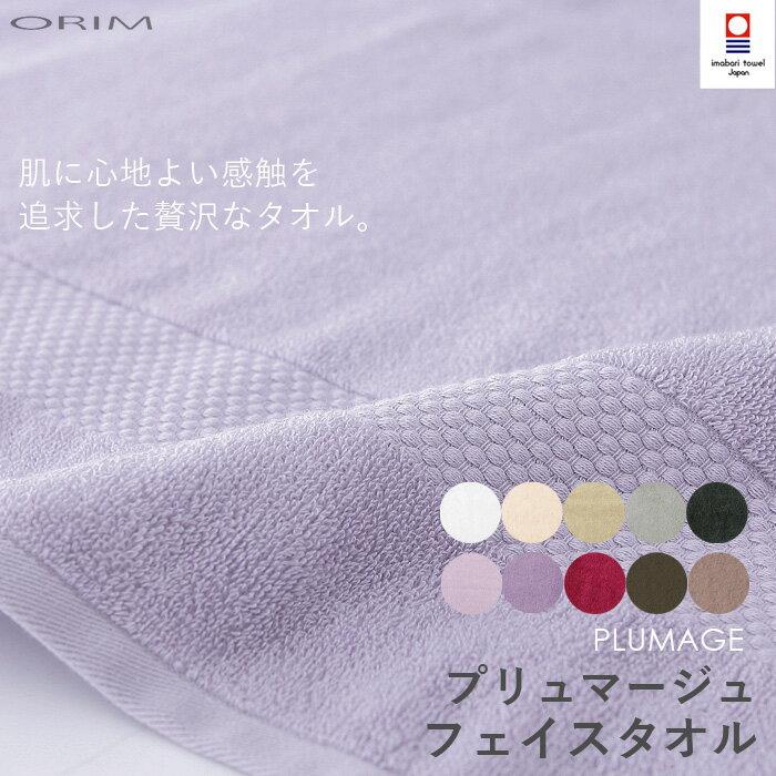『レビュー投稿でフェルトコースター』ORIM オリムPLUMAGE プリュマージュ フェイスタオル [32×85cm]12色から選べます/日本製のラグジュアリータオル/今治タオル【ギフト/プレゼントに】