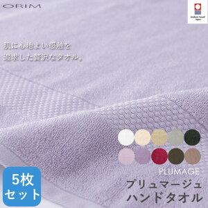 ORIMオリムPLUMAGEプルマージュハンドタオル5枚セット[32×35cm]12色からアソートで選べます/日本製のラグジュアリータオル/今治タオル【送料無料】