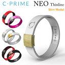 C-PRIME シープライム [ NEO Thinline ネオシンライン ] ギフト/プレゼント/ラッピング/ブレスレット/腕輪/バランス/パワーバンド/CP...