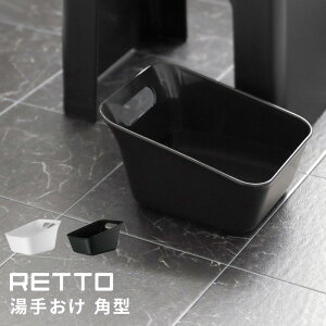 RETTO Square Pail