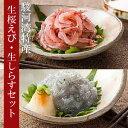 生なまセット!《生桜えび・生しらす》「海鮮丼のたれ」プレゼント!